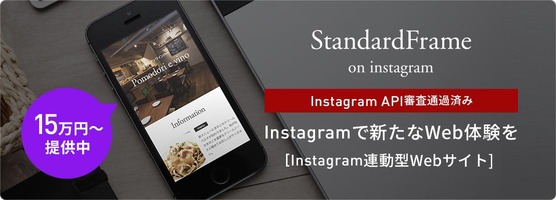 15万円〜提供中。StandardFrame on instagram。 Instagram API審査通過済み。Instagramで新たなWeb体験を。[Instagram連動型Webサイト]
